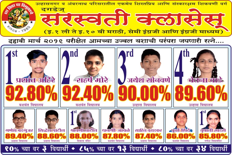 Saraswati Classes Topper 2019